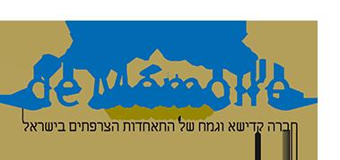 Devoirs de Mémoire Logo